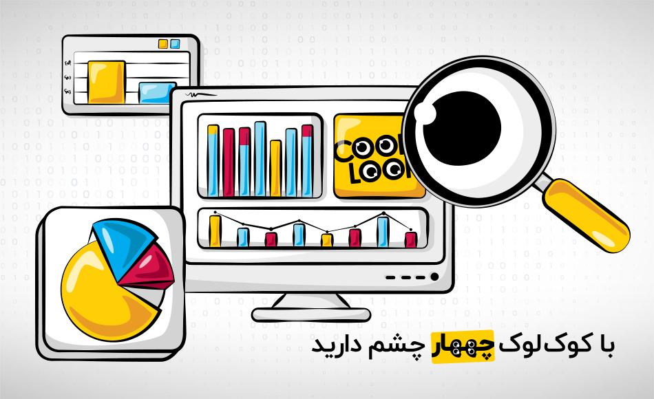 نرم افزار هوش تجاری کوک لوک
