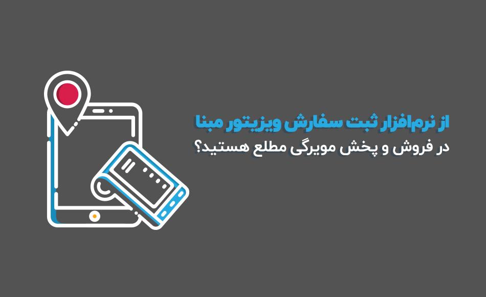 نرم افزار ثبت سفارش ویزیتور در فروش و پخش مویرگی