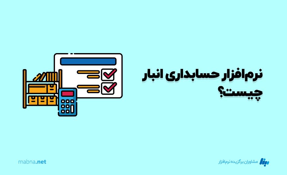 نرم افزار حسابداری انبار چیست؟